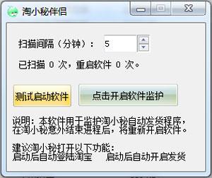 淘小秘伴侣 V1.0 中文绿色版