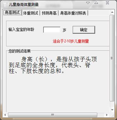 儿童身高体重测量软件 1.0 中文绿色版