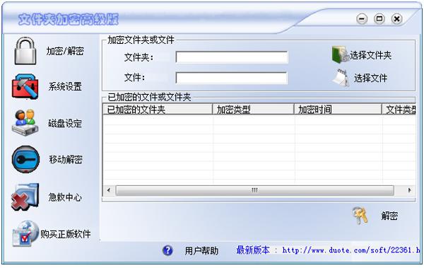 省心文件夹加密高级版 V9.0 绿色版