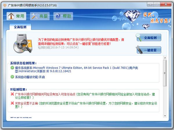 广东华兴银行网银助手 V2.0.15.0716 绿色版