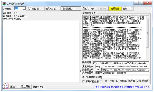 亿彩视频加密助手 V1.0