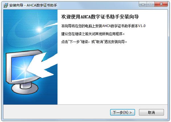 安徽地税CA证书驱动 V1.0