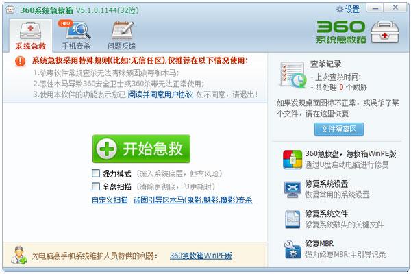 360系统急救箱 V5.1.0.1144 绿色版