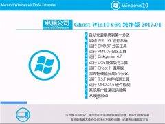 电脑公司Ghost Win10 (X64) 快速纯净版2017.04(免激活)