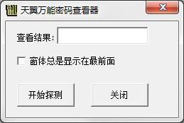 天翼万能密码查看器 V1.0 绿色版