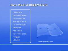 999宝藏网Ghost Win10 (X64) 青年纯净版2017.04月(免激活)