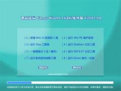 番茄花园Ghost Win10 x64 专业纯净版2017年04月(免激活)