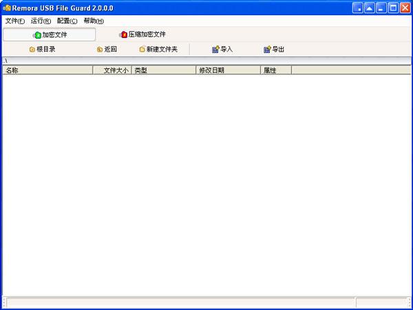 Remora USB File Guard(USB文件加密) 2.0 中文版