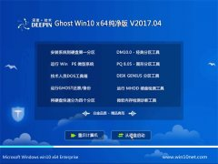 深度技术Ghost Win10 X64位 纯净版v2017年04月(永久激活)