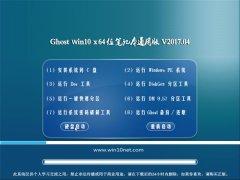 电脑店Ghost Win10 (64位) 笔记本通用版2017年04月(激活版)
