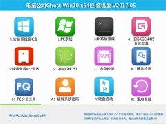 电脑公司Ghost Win10 x64 官方装机版V201705(无需激活)