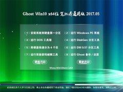 系统之家Ghost Win10 (64位) 笔记本通用版2017.05月(免激活)