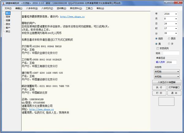 诸葛铁嘴批命 V1.1.0 大师版