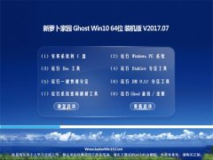 新萝卜家园Ghost Win10 (64位) 官网装机版V2017.07月(绝对激活)