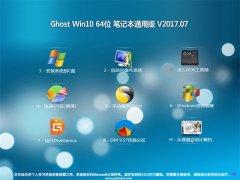 电脑店Ghost Win10 x64位 笔记本通用版2017年07月(无需激活)