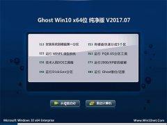 大地系统Ghost Win10 64位 完美纯净版2017v07(免激活)