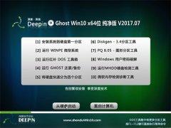 深度技术Ghost Win10 64位 稳定纯净版V201707(免激活)