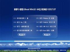 新萝卜家园Ghost Win10 64位 典藏纯净版2017年07月(绝对激活)