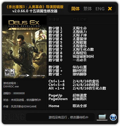 杀出重围3人类革命导演剪辑版十五项修改器+15 V2.0.66.0 绿色版