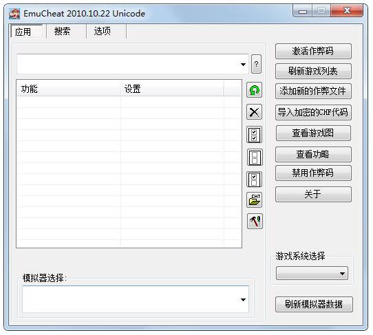 EmuCheat(模拟器游戏修改器) V2010.10.22 修正绿色版