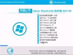电脑公司Ghost Win10 64位 典藏纯净版v2017.08(免激活)