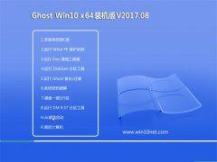 大地系统Ghost Win10 X64位 典藏装机版v2017年08月(免激活)
