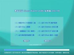 番茄花园Ghost Win10 64位 精简装机版2017v08(无需激活)