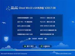 深度技术Ghost Win10 (X64) 稳定纯净版v2017.08月(免激活)