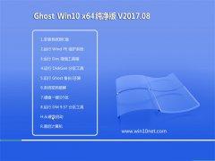 大地系统Ghost Win10 X64位 绿色纯净版2017.08(激活版)