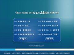 大地系统Ghost Win10 x64位 笔记本通用版v201708(无需激活)