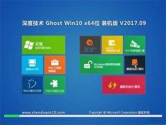 深度技术Ghost Win10 X64 精致装机版2017v09(无需激活)