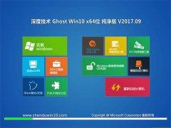 深度技术Ghost Win10 (X64) 稳定纯净版v2017.09月(完美激活)