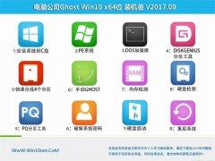 电脑公司Ghost Win10 x64 稳定安全版2017v09(免激活)