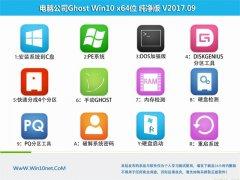 电脑公司Ghost Win10 X64位 纯净版V2017.09月(激活版)
