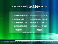 大地系统Ghost Win10 X64 笔记本通用版2017年09月(免激活)