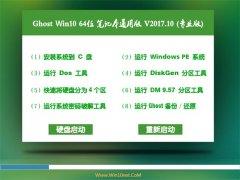 技术员联盟Ghost Win10 X64位 笔记本通用版2017v10(免激活)