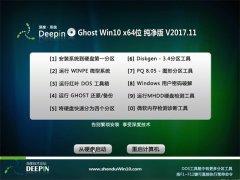 深度技术Ghost Win10 X64位 精心纯净版v201711(自动激活)