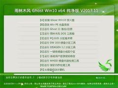 雨林木风Ghost Win10 x64位 专业纯净版2017.11(永久激活)
