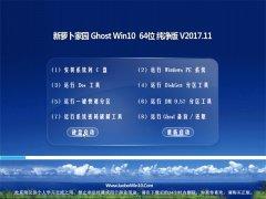 新萝卜家园Ghost Win10 64位 精选纯净版2017.11月(永久激活)
