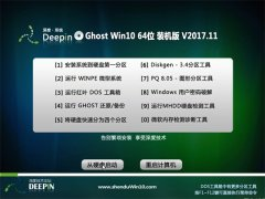 深度技术Ghost Win10 (X64) 内部装机版v2017年11月(免激活)