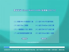 番茄花园Ghost Win10 X64 推荐装机版2017年12月(免激活)