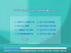 番茄花园Ghost Win10 X64 推荐纯净版2017年12月(完美激活)