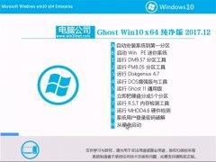 电脑公司Ghost Win10 (X64) 好用纯净版2017.12月(自动激活)