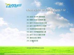 雨林木风Ghost Win10 x64位 特别纯净版v2017.12(自动激活)