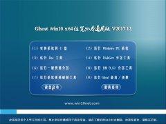 系统之家Ghost Win10 x64 笔记本通用版v201712(无需激活)