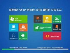 深度技术Ghost Win10 64位 全新装机版v2018年01月(永久激活)