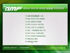 雨林木风Ghost Win10 64位 精心纯净版2018.01(完美激活)