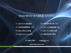 中关村Ghost Win10 (X64) 极速装机版V201801(激活版)