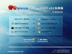 番茄花园Ghost Win10 (64位) 装机稳定版V201801(永久激活)