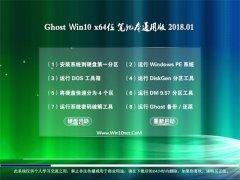 中关村Ghost Win10 x64 笔记本通用版2018V01(无需激活)